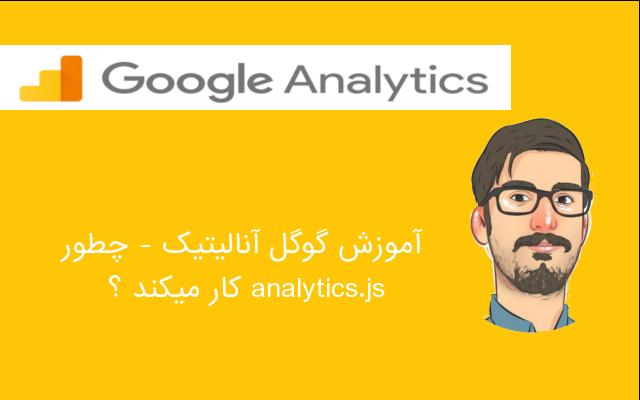 analytics چگونه کار میکند