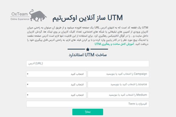 ابزار ساخت UTM